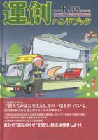 12月号(通巻27号)