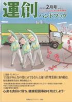 2月号(通巻29号)